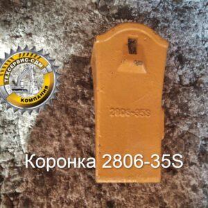 Коронка ковша 2806-35S