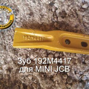 Зуб 192M4417 для MINI JCB