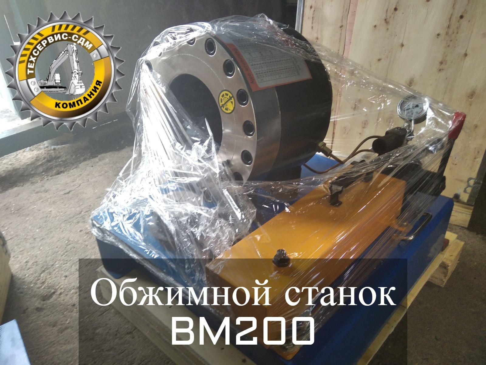 обжимной станок BM200