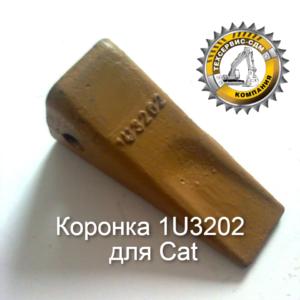 коронка 1u3202 для Caterpillar