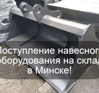 Поступление навесного оборудования на склад в Минске